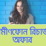 Grameenphone Recharge Offer 2019