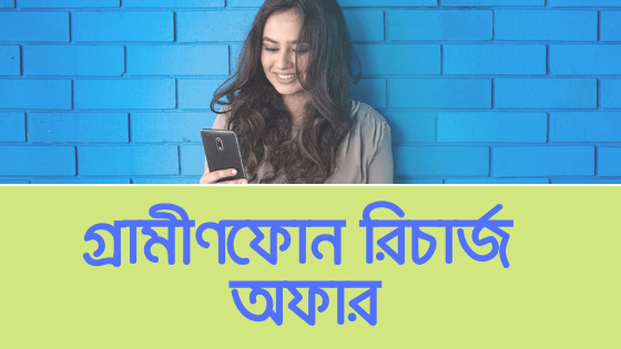 Grameenphone Recharge Offer 2019