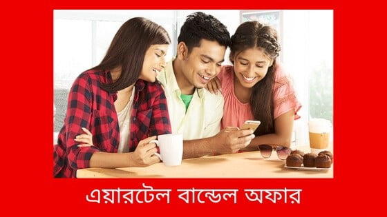 Airtel BD Bundle Offer Up to 100 tk – 2019