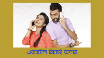Airtel BD Recharge Package