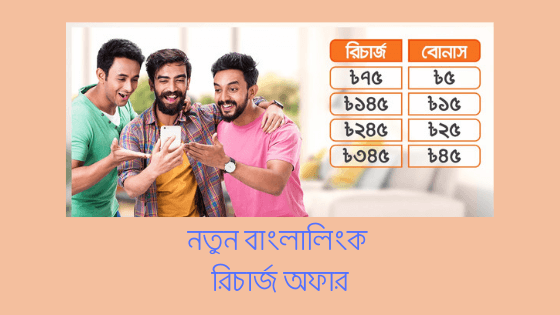 Banglalink Recharge Offer 2019
