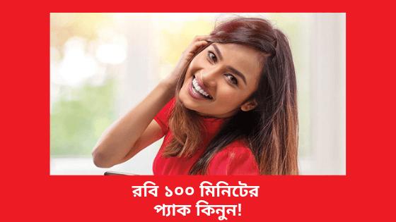 রবি ১০০ মিনিটের প্যাক কিনুন!