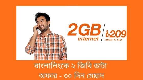 BL 2 GB at 209 taka