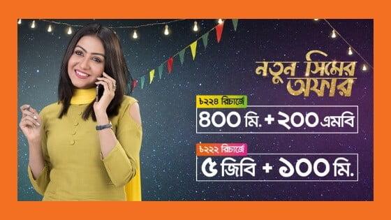 Banglalink New SIM Offer - 2019