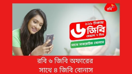 Robi 6 GB Internet at 129 tk
