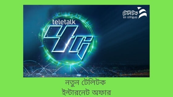 Teletalk Regular Internet Package
