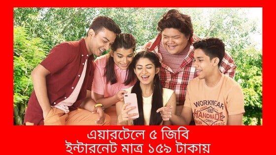 Airtel BD 5 GB Data Offer