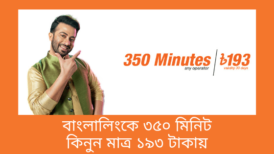 Banglalink 350 Minutes Offer