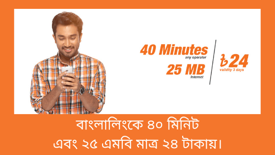 Banglalink 40 Minutes Offer
