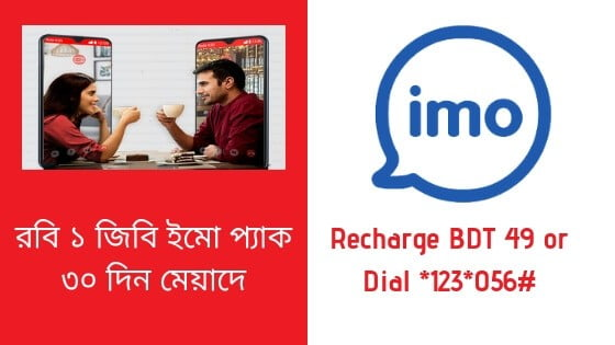 Robi 1GB IMO Package at 49 Taka for 30 Days - Robi IMO Offer