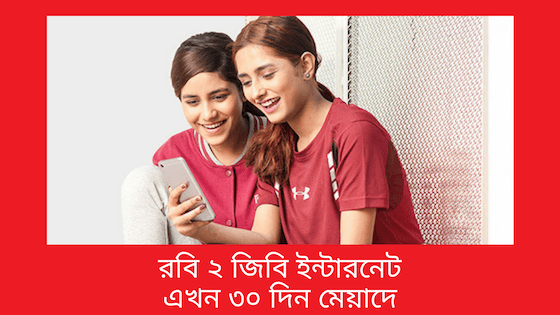 Robi 2GB Data Offer - 30 Days