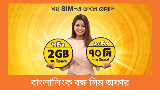 Banglalink Bondho SIM Offer [Updated]