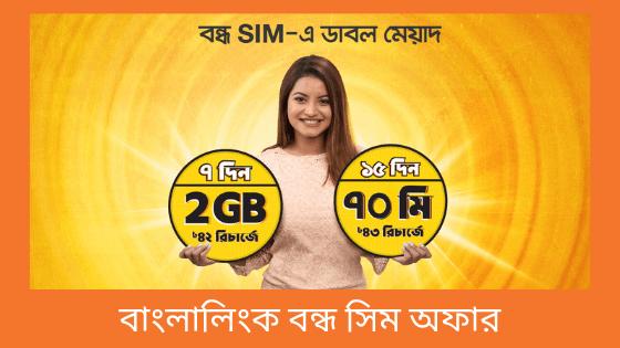 Banglalink Recharge Offer 2019 - Internet Offer BD