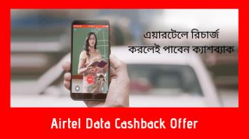 Airtel Cashback Offer