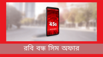 Robi Bondho SIM Offer - New Offer