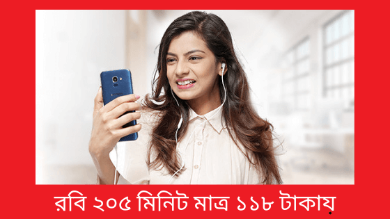 Robi 205 Minutes Pack at 118 Taka - New Minute Offer
